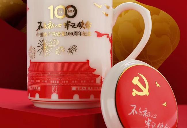 建党100周年纪念杯茶具礼盒