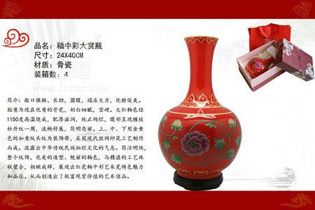 釉中彩大赏瓶
